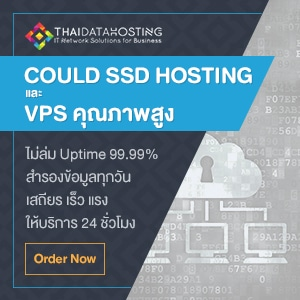 THAI DATA HOSTING สุดยอด Cloud Web Hosting และ VPS